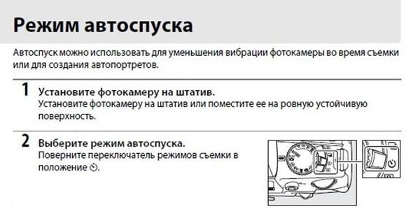 Инструкция Для Фотоаппарата Никон D3100